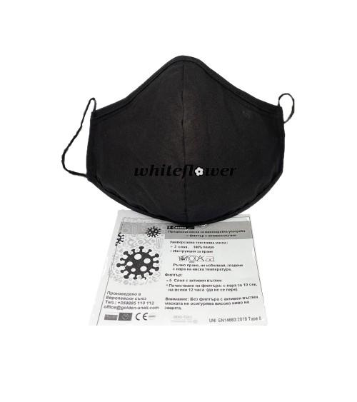 Черна памучна предпазна маска XL размер за лице с филтър с активен въглен от кайсиеви костилки разработка на БАН