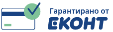 Гарантирано с Еконт в магазин WhiteFlower.bg